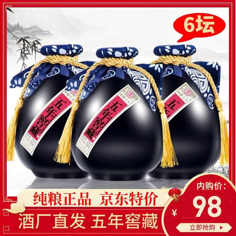 【五年窖藏】洋河窖藏 陈年封坛浓香型52度白酒 6坛