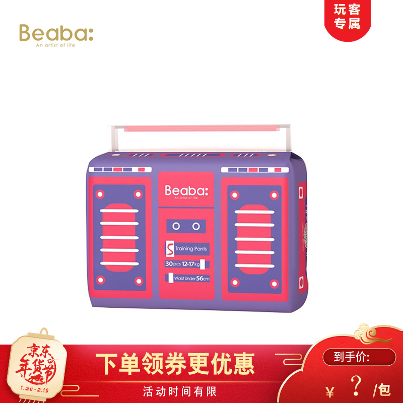 Beaba碧芭宝贝BabyRadio婴儿超薄透气拉拉裤训练裤 XL30片
