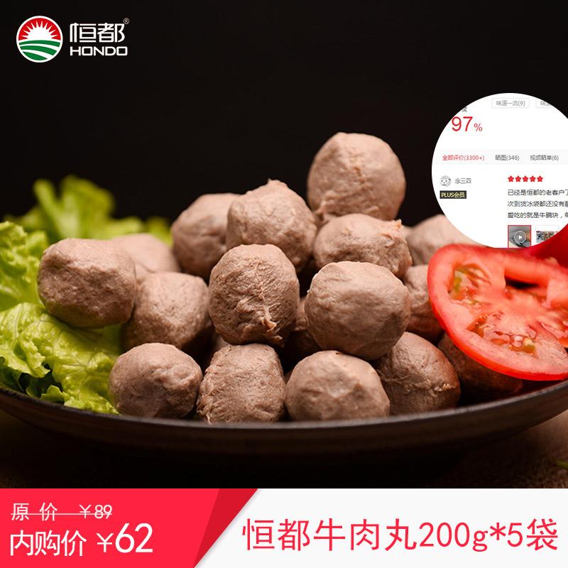【今日推荐】恒都 牛肉丸1000g   200g*5袋装