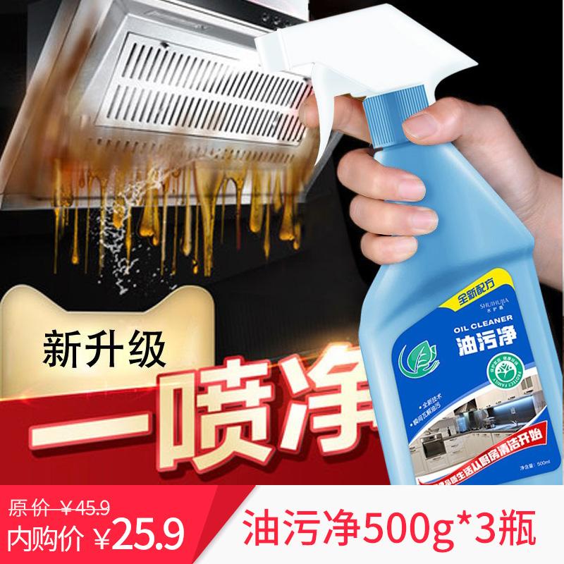 【3瓶装】油污清洁剂油烟机清洗剂500g*3瓶