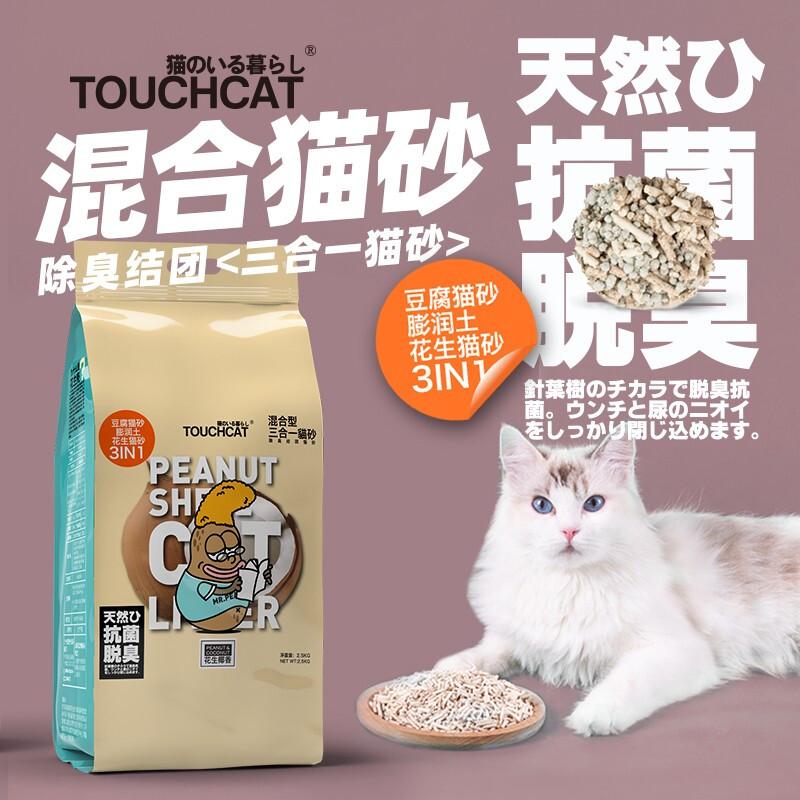 Touchdog它它 椰奶三合一混合猫砂 2.5kg*2袋