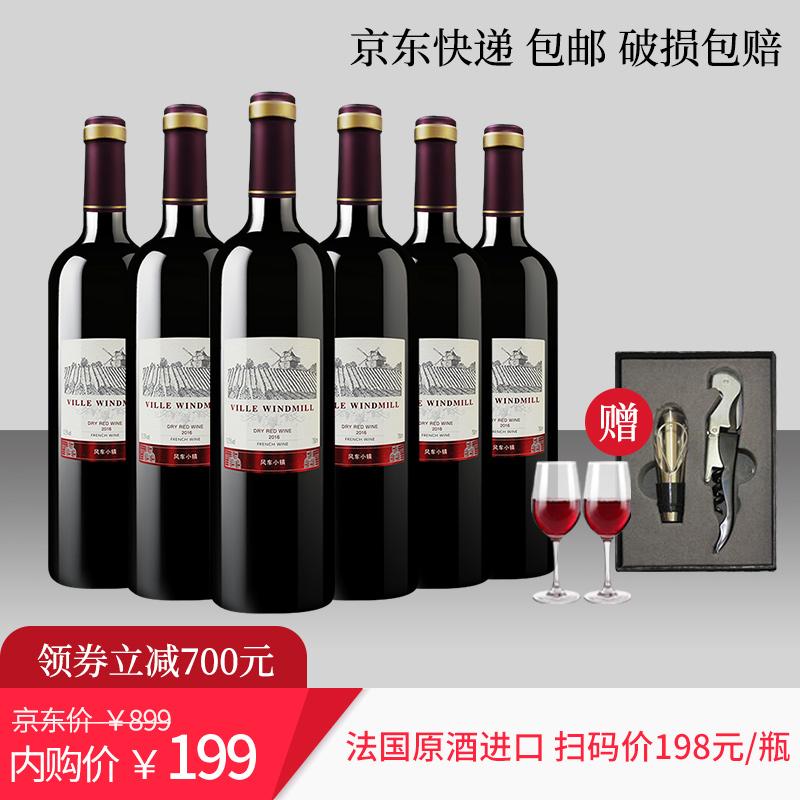 【扫码价198元/瓶】法国原酒进口红酒750ml *6瓶整箱装