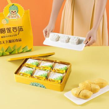 【送榴莲饼干2袋】榴莲西施榴莲冰皮月饼礼盒装360g