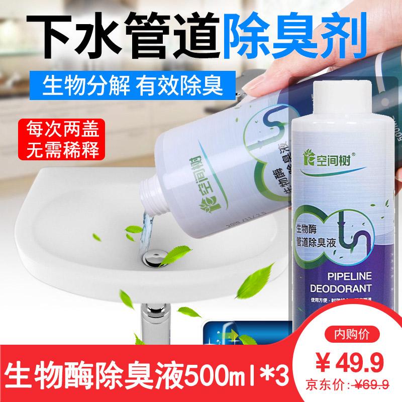 【家庭必备】空间树生物酶管道除臭液500ml*3瓶