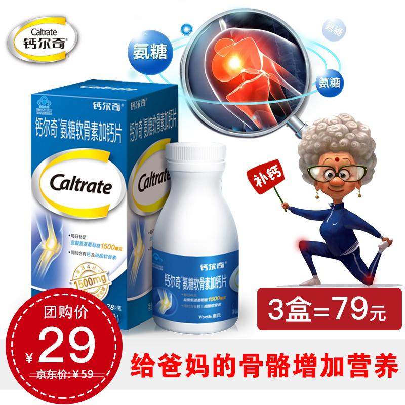 【品牌优选】钙尔奇 氨糖软骨素加钙片28片/盒