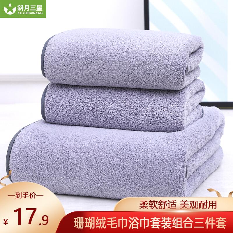 【2毛巾+1浴巾】斜月三星 珊瑚绒毛巾浴巾三件套