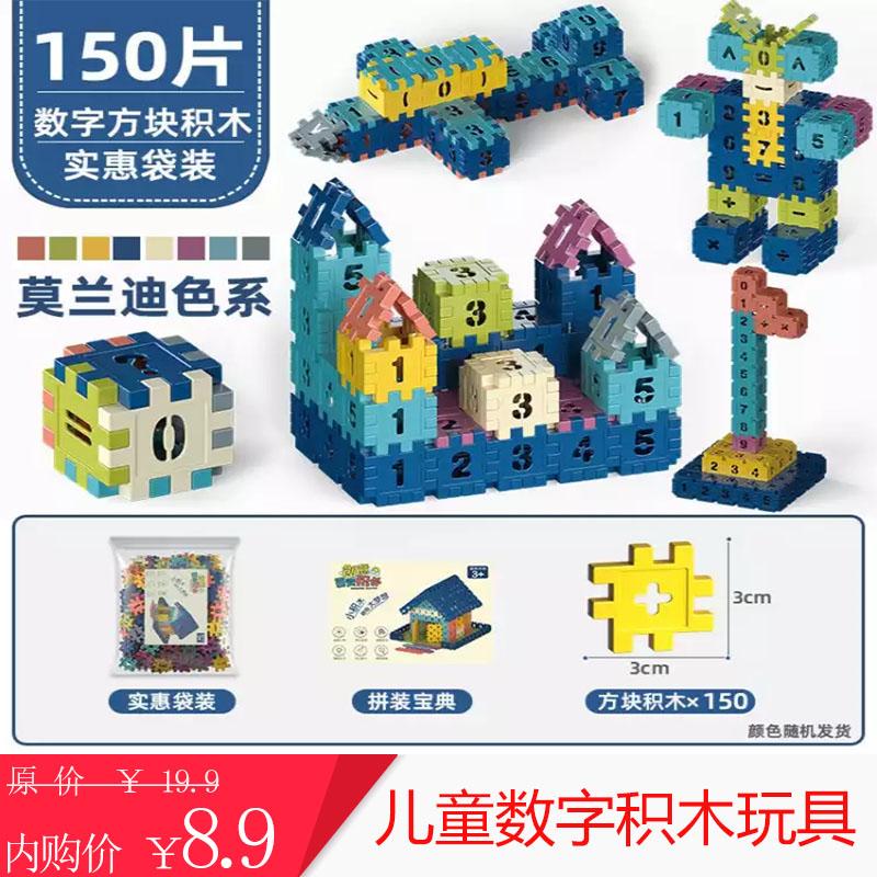 【150片+图纸】早教儿童方块积木拼