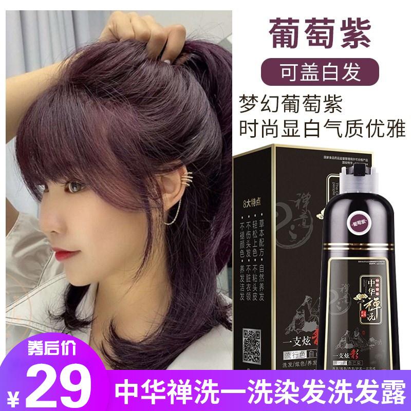 【京东好店 无效包退】中华禅染发洗发水 葡萄紫 500ml