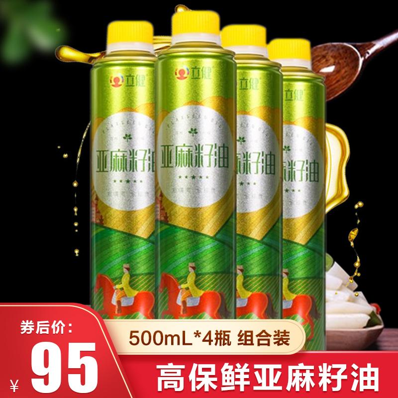 【旗舰店】立健 高保鲜亚麻籽油 500mL*4瓶 组合装