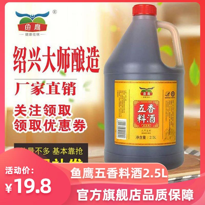 【京东商城】鱼鹰 五香料酒2.5L