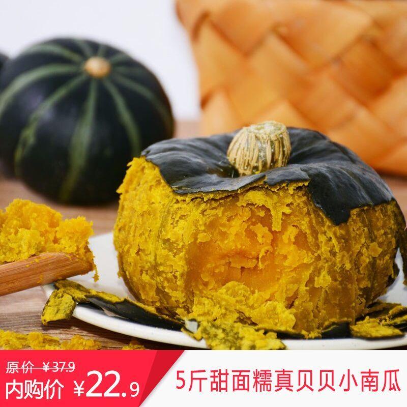 【京东】贝贝南瓜 板栗味南瓜 贝贝南瓜4.7-5.2斤