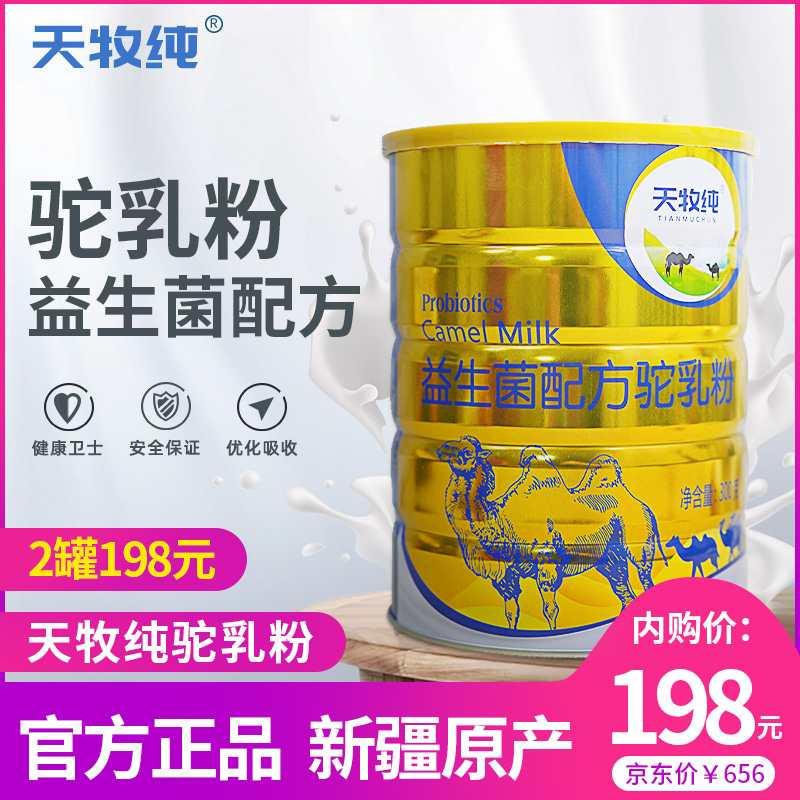 【旗舰店】益生菌驼奶驼乳粉全脂无蔗糖纯骆驼奶粉鲜驼乳 2罐