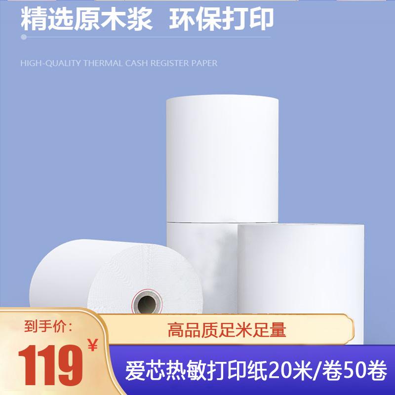 【官方旗舰店】爱芯 热敏打印纸80*50mm50卷