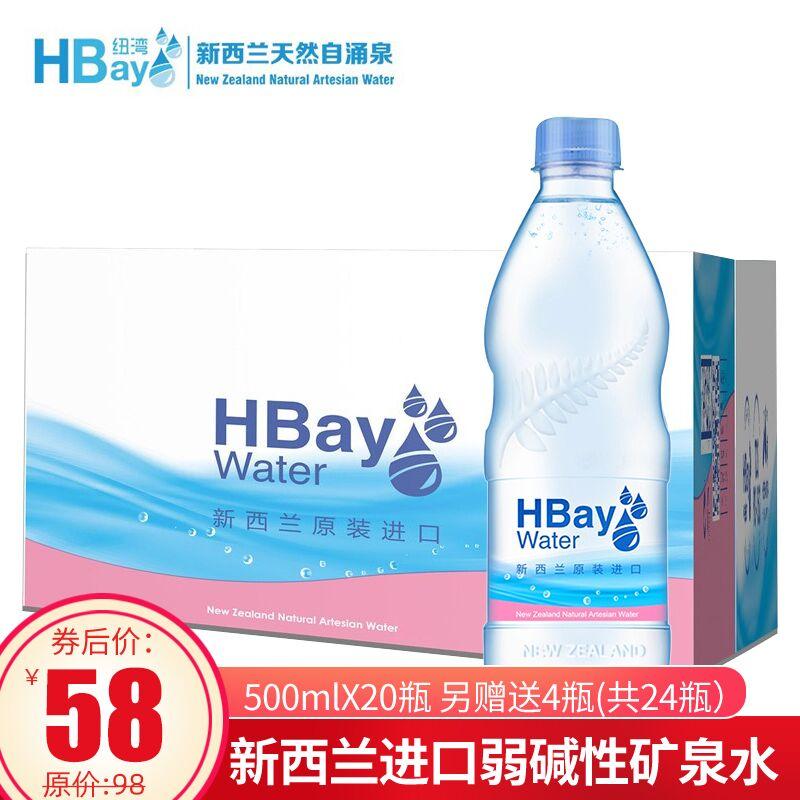 纽湾HBay新西兰进口天然弱碱矿泉水 500ml*24瓶*1箱