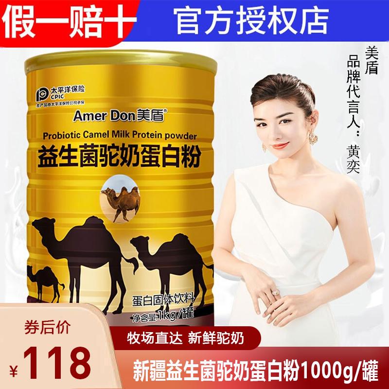 【拍2件198】美盾 益生菌新疆奶源骆驼奶粉1000g