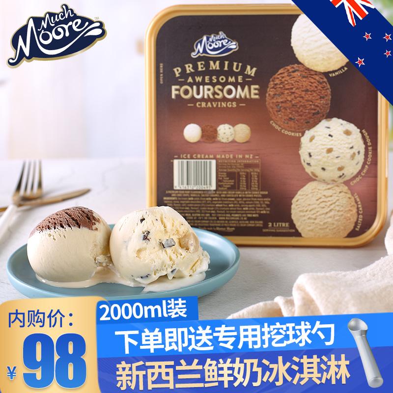 玛琪摩尔新西兰进口冰淇淋 渴望四合一 2000ml/家庭装