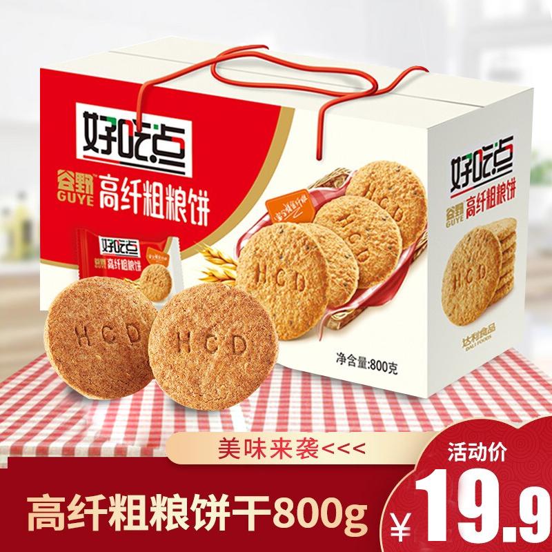【旗舰店】好吃点 高纤粗粮饼800g