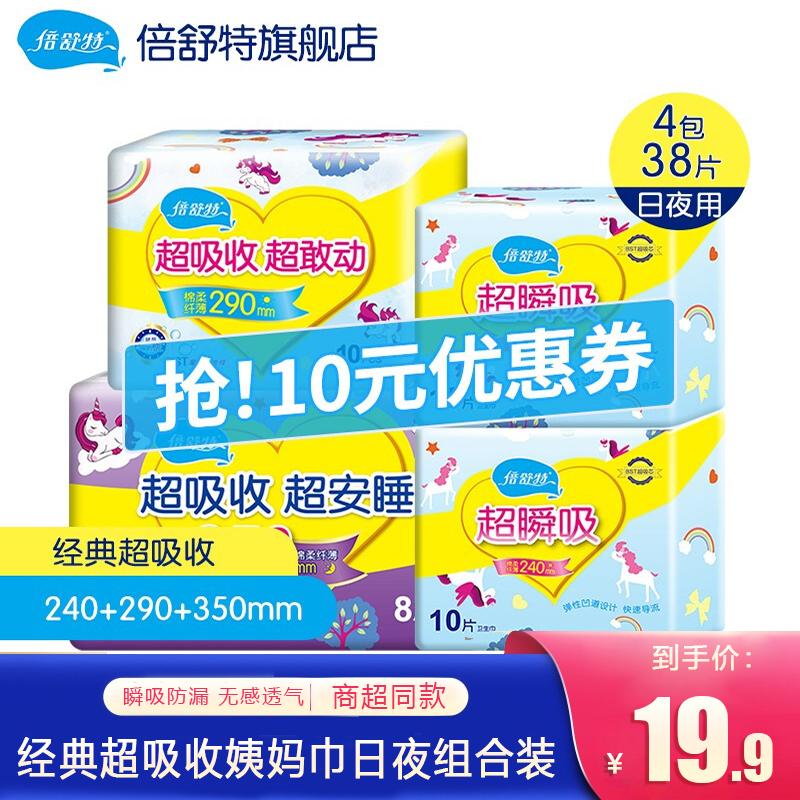 【旗舰店】倍舒特经典超吸收卫生巾日夜组合装38片