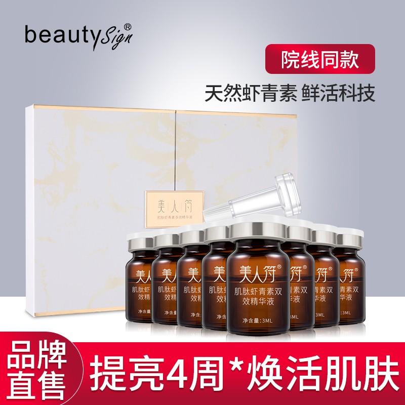 【屈臣氏同款】美人符 虾青素原液抗氧化紧致精华液 48瓶/盒
