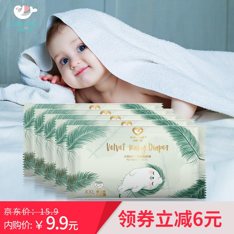 小萌希奥(Cute Seal) 婴儿纸尿裤 便携装