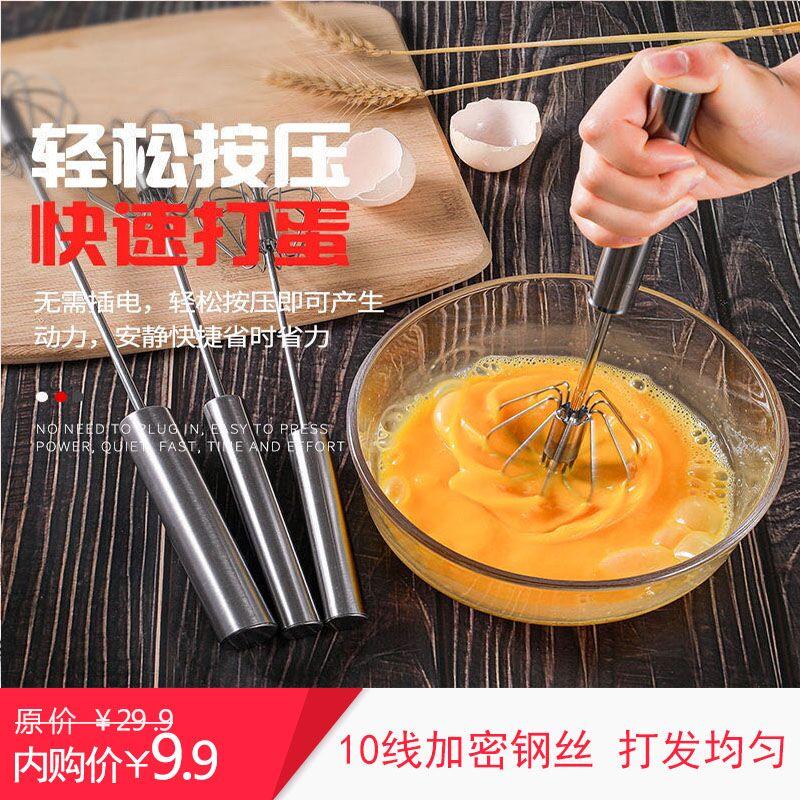 半自动打蛋器 12寸+蛋清分离器