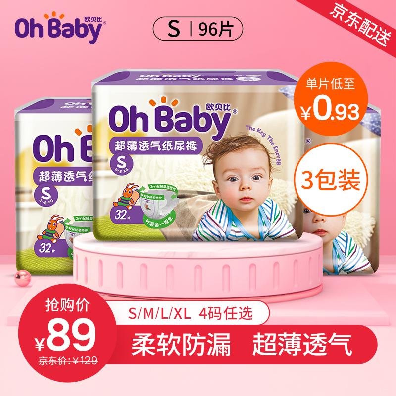 【89抢3包】欧贝比(OHBABY)婴儿纸尿裤超薄透气尿不湿