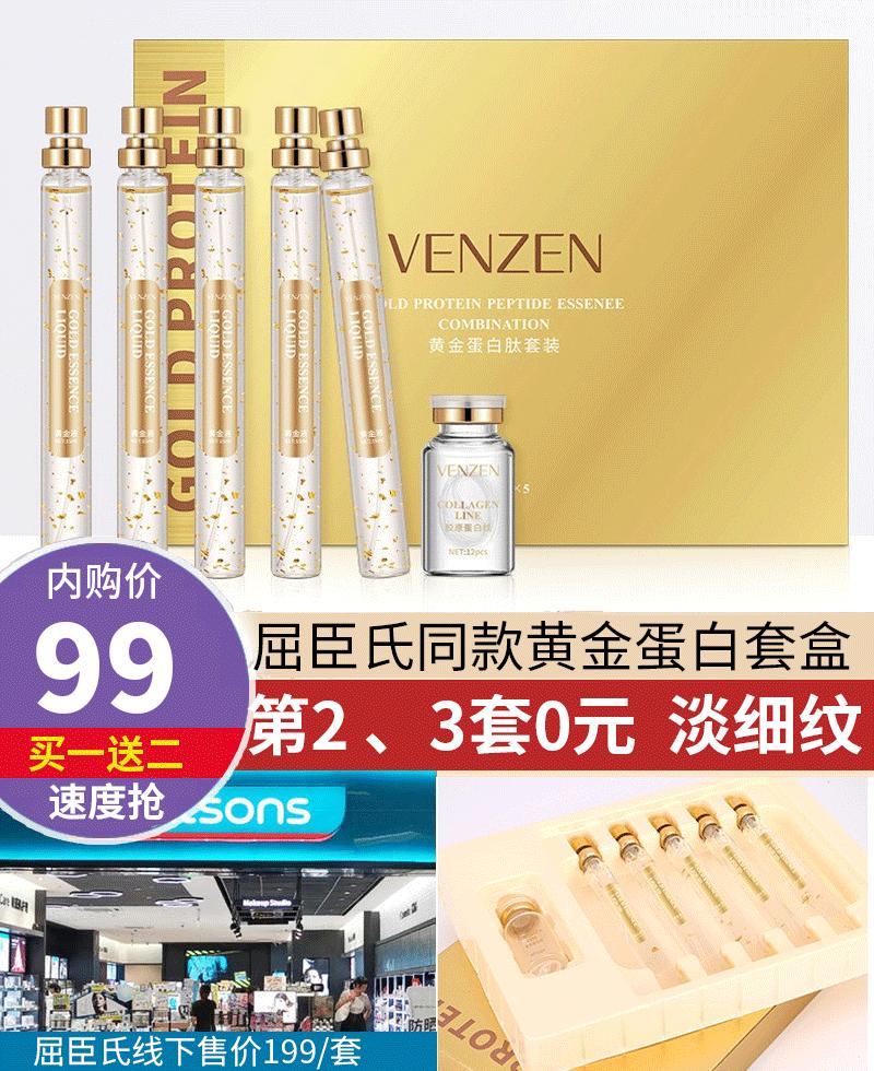 【买一送二 亏本价99】屈臣氏同款黄金蛋白线套盒
