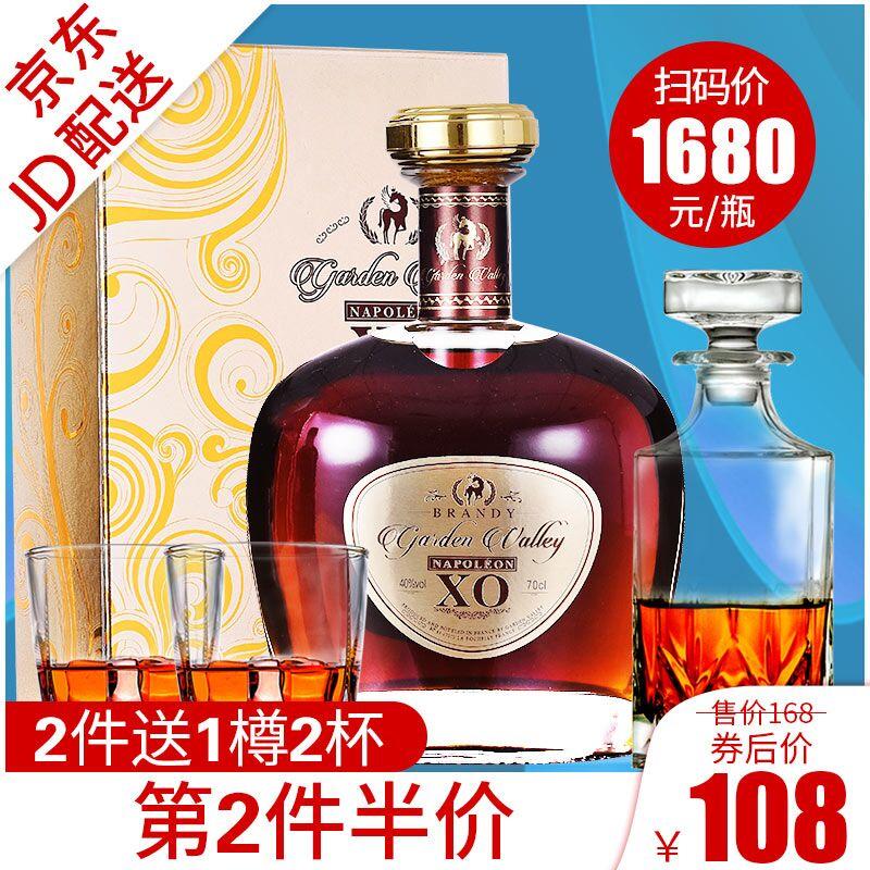 【官方旗舰店】法国洋酒xo白兰地礼盒装