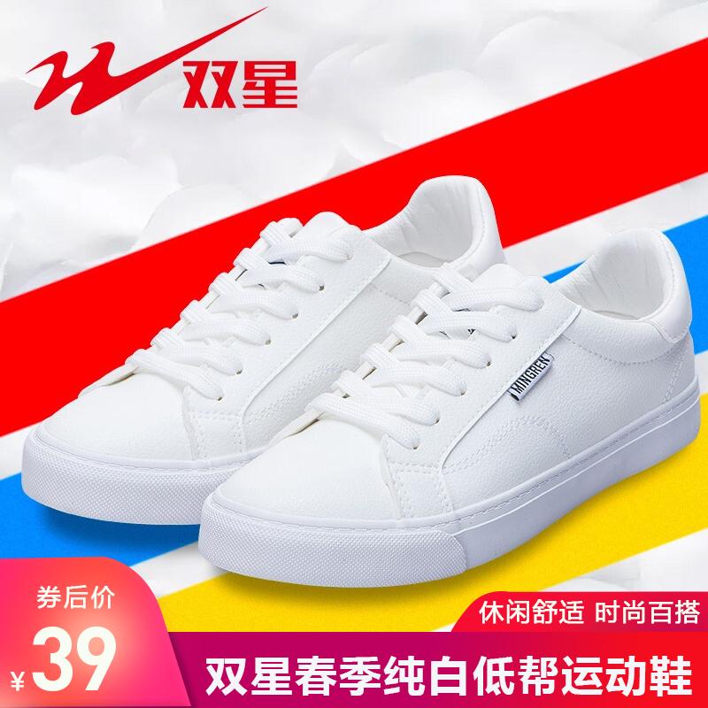 【官方专卖】双星 女款缓震透气小白鞋