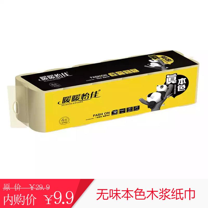 【京东】竹浆本色卫生纸卷纸批发家用实芯卷纸 12卷体验装