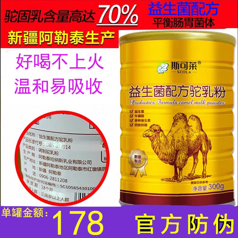 斯可莱 无蔗糖益生菌新鲜驼乳粉
