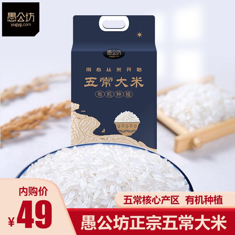 愚公坊 有机种植五常稻花香米 10斤包邮