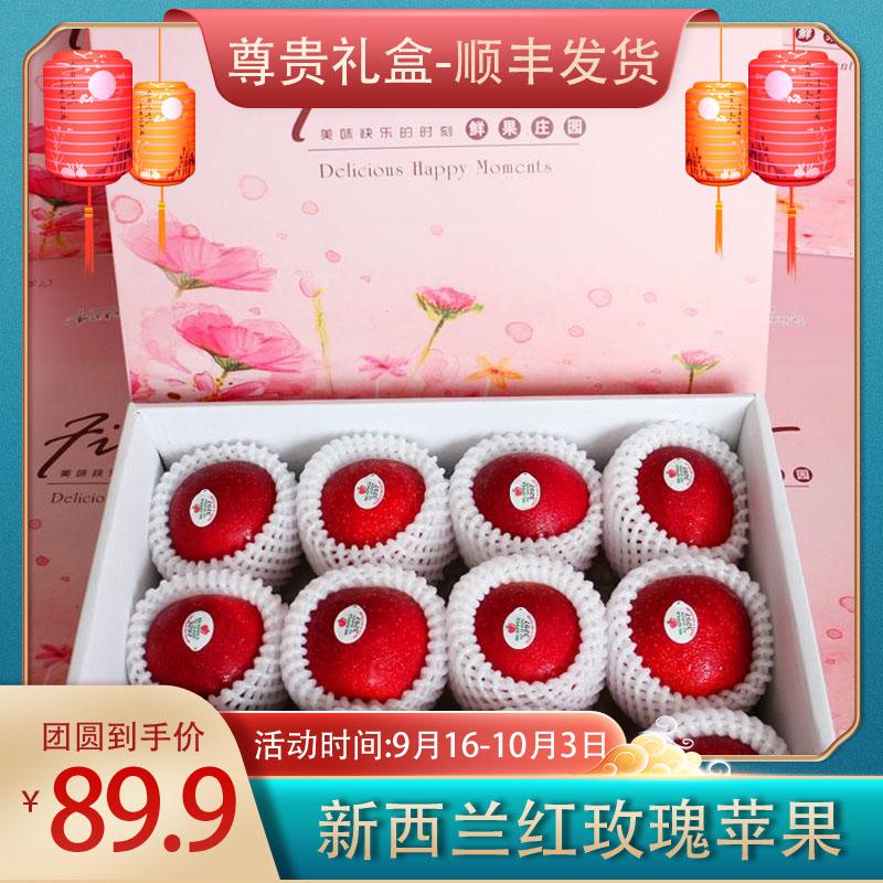 【秒杀中秋送礼佳品】新西兰进口红玫瑰苹果礼盒装 12粒礼盒