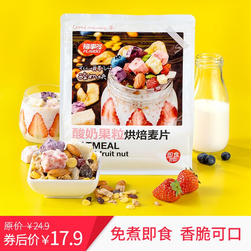【京东旗舰】福事多 酸奶果粒烘焙燕麦片310g/包
