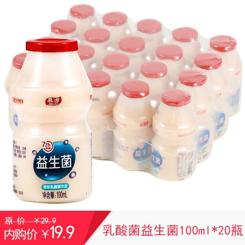 慕滋乳酸菌益生菌100ml*20瓶饮品整箱