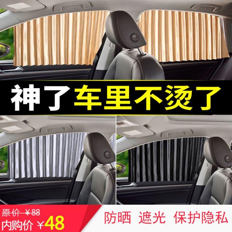 汽车窗帘遮阳帘 防晒自动伸缩私密磁吸式轨道遮光帘车窗帘汽车遮阳挡