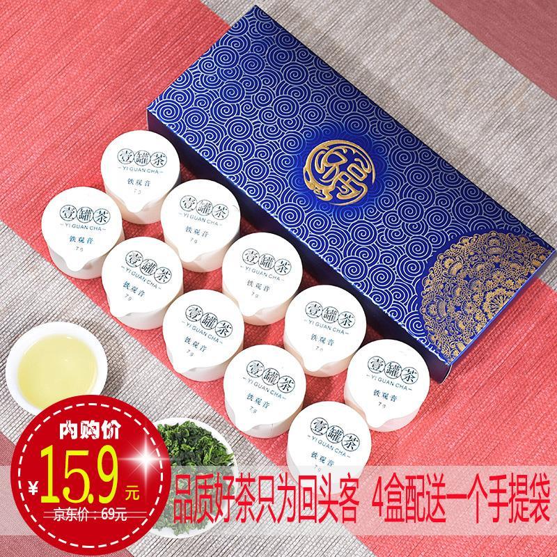 柏趣轩茶叶获奖安溪铁观音小罐装礼盒装100g/盒