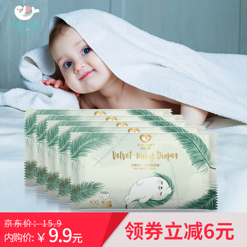 小萌希奥婴儿纸尿裤