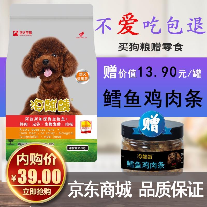 海麒麟 狗粮 1-12月 幼犬专用粮