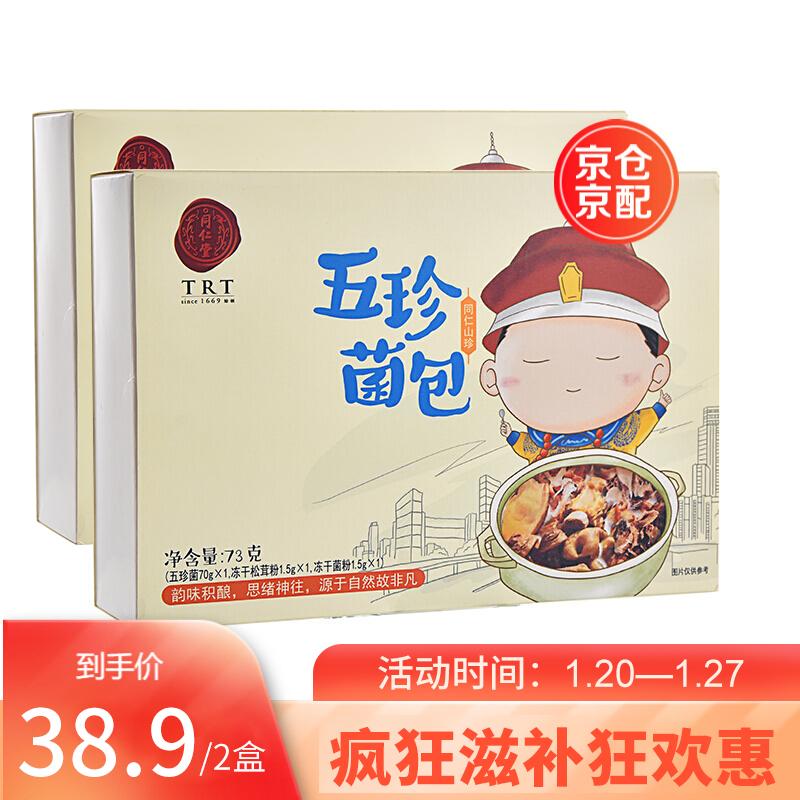 【旗舰店】北京同仁堂 五珍菌汤包 73g*2