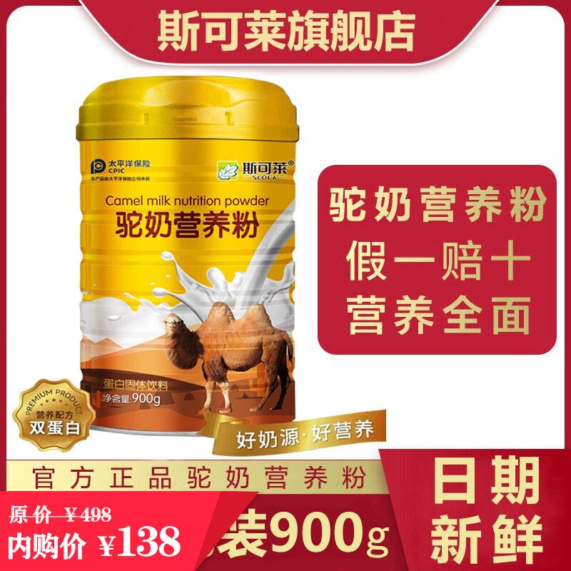 骆驼奶粉成人儿童孕妇新疆风味驼乳粉新鲜鲜奶/罐 大包装900g