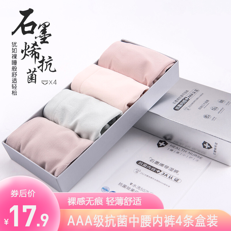【旗舰店】 石墨烯AAA级抗菌内裤 * 4条/礼盒装