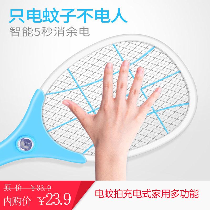 电蚊拍充电式家用多功能三层网强力电压苍蝇拍灭蚊拍电蝇拍蚊子拍