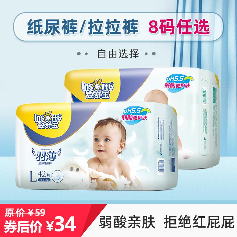 婴舒宝婴儿超薄透气纸尿裤拉拉裤