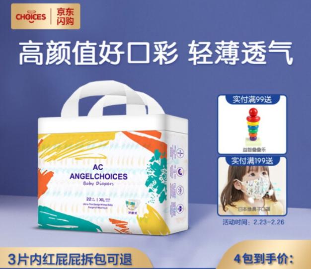 【京东旗舰店】天使之选AC艺术家系列纸尿裤 XL码 22片