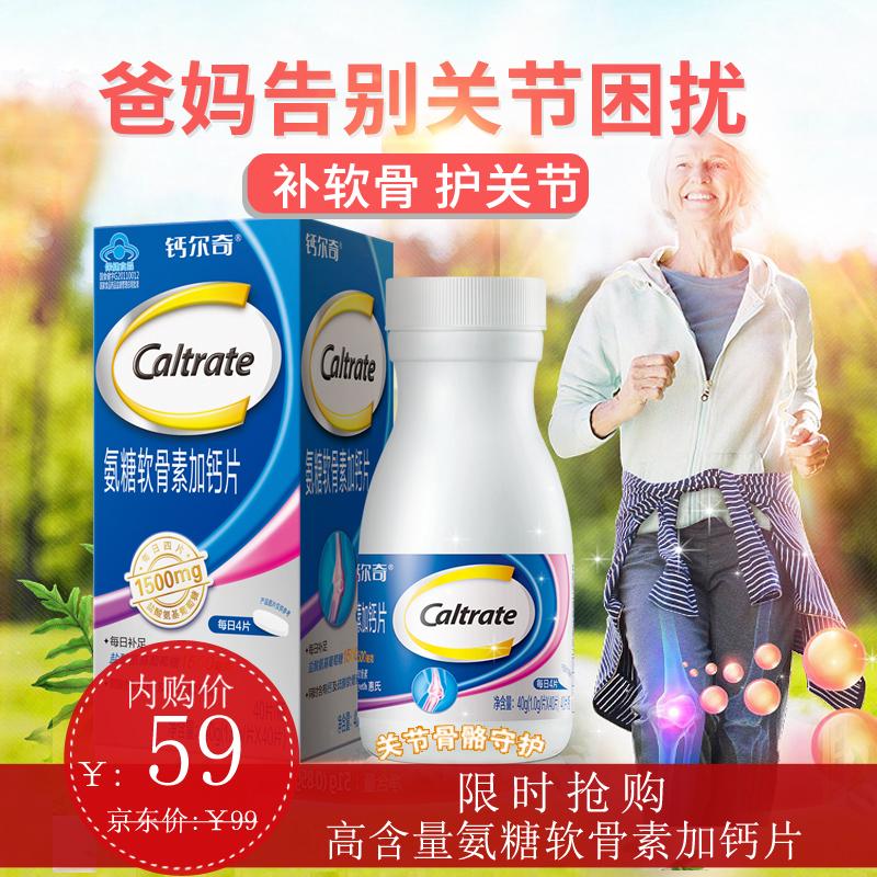 【品牌优选】钙尔奇 糖软骨素加钙片40粒/盒