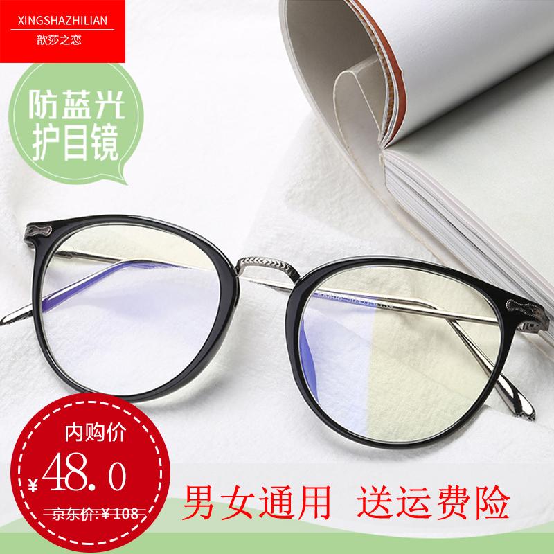 防辐射眼镜男女防蓝光眼镜抗疲劳电脑护目镜