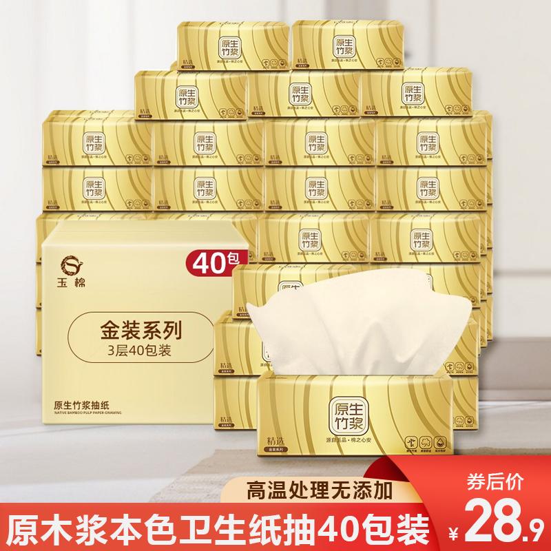 【官方旗舰】 玉棉 竹浆本色抽纸40包