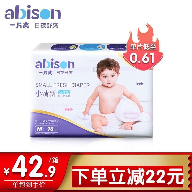 一片爽(abison) 小清新超薄透气婴儿纸尿裤 M70片