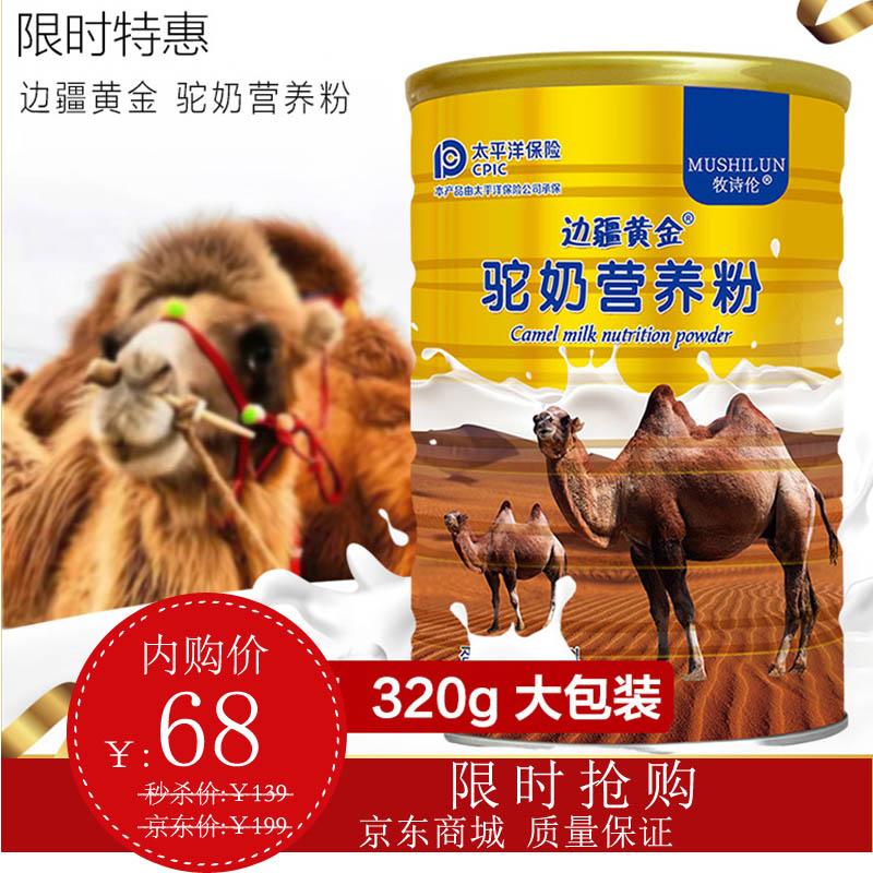 边疆黄金 正品新疆品牌骆驼奶粉1罐装
